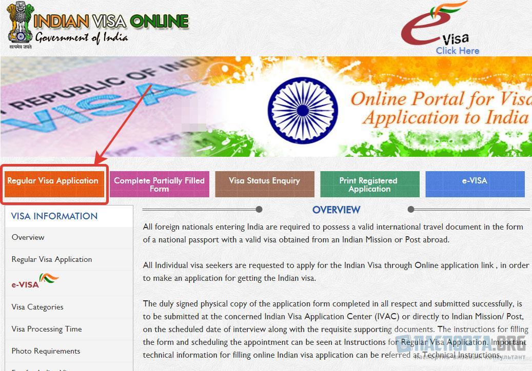 Анкета на визу в Индию онлайн - шаг 1