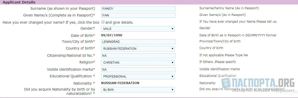 Анкета на визу в Индию онлайн - шаг 4