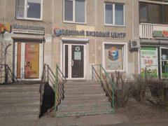 Единый Визовый Центр на Луначарского