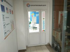Единый Визовый Центр в Архангельске