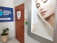 Единый Визовый Центр в Чебоксарах