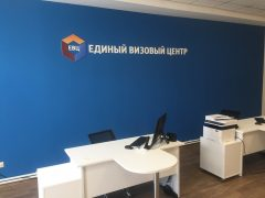 Единый Визовый Центр в Ярославле