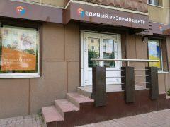 Единый Визовый Центр в Кемерово