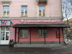 Единый Визовый Центр в Красноярске