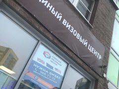 Единый Визовый Центр в Кудрово