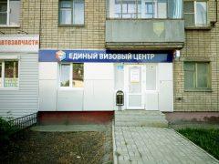 Единый Визовый Центр в Липецке