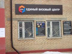 Единый Визовый Центр в Мичуринске