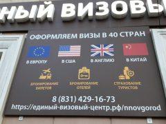 Единый Визовый Центр в Нижнем Новгороде