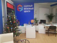 Единый Визовый Центр в Новосибирске на Сибирской