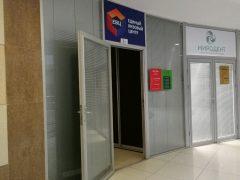Единый Визовый Центр в Одинцово