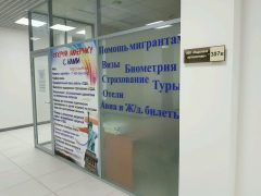 Единый Визовый Центр в Оренбурге