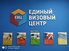 Единый Визовый Центр в Подольске