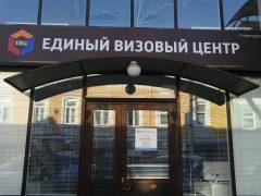 Единый Визовый Центр в Рязани
