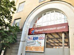 Единый Визовый Центр в Ростове-на-Дону