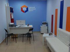 Единый Визовый Центр в Стерлитамаке