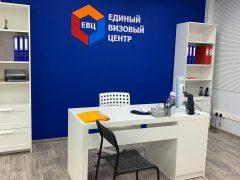 Единый Визовый Центр в Сургуте