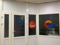 Единый Визовый Центр в Тюмени