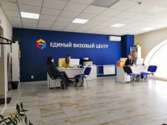 Единый Визовый Центр в Тольятти