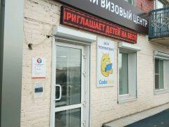 Единый Визовый Центр в Улан-Удэ
