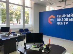 Единый Визовый Центр в Ульяновске