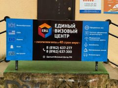 Единый Визовый Центр в Великом Новгороде