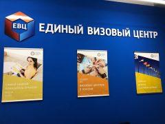 Единый Визовый Центр в Волжском