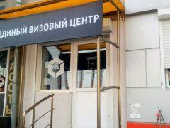 Единый Визовый Центр в Воронеже на Платонова
