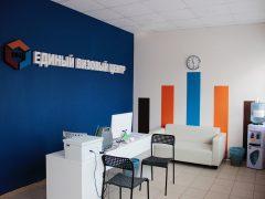 Единый Визовый Центр в Зеленограде