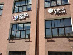Единый Визовый Центр во Владимире