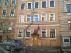 Генеральное консульство Армении в Санкт-Петербурге