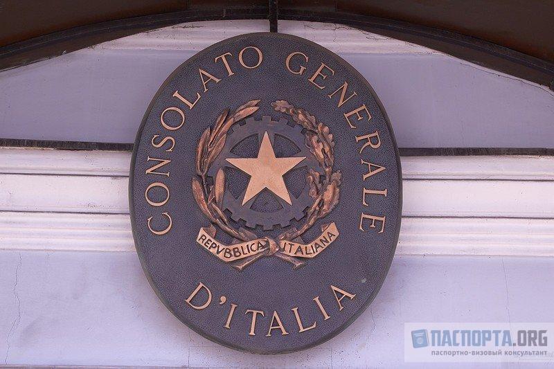 Консульство Италии в Москве - официальный сайт, адрес и телефон