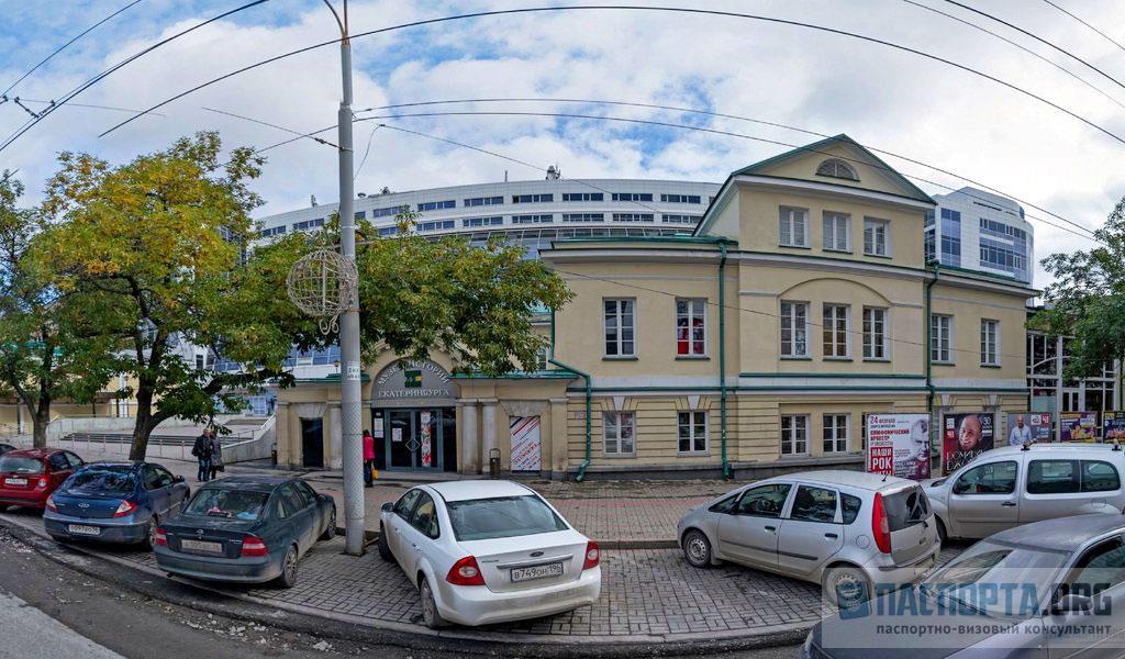 Генеральное консульство Болгарии в Екатеринбурге