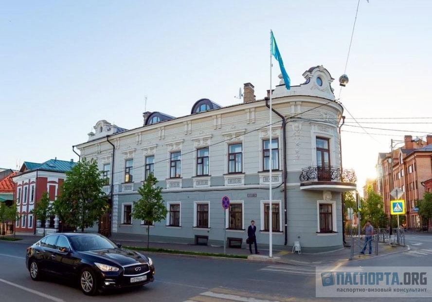 Генеральное консульство Казахстана в Казани