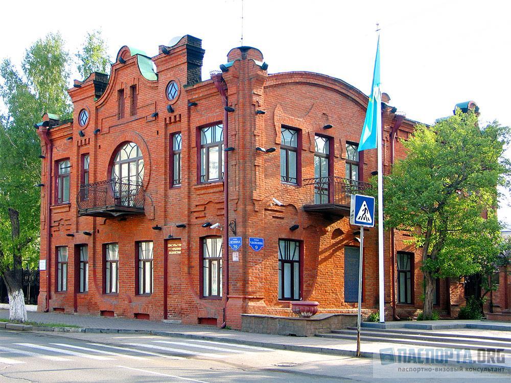 Консульство Казахстана в Омске