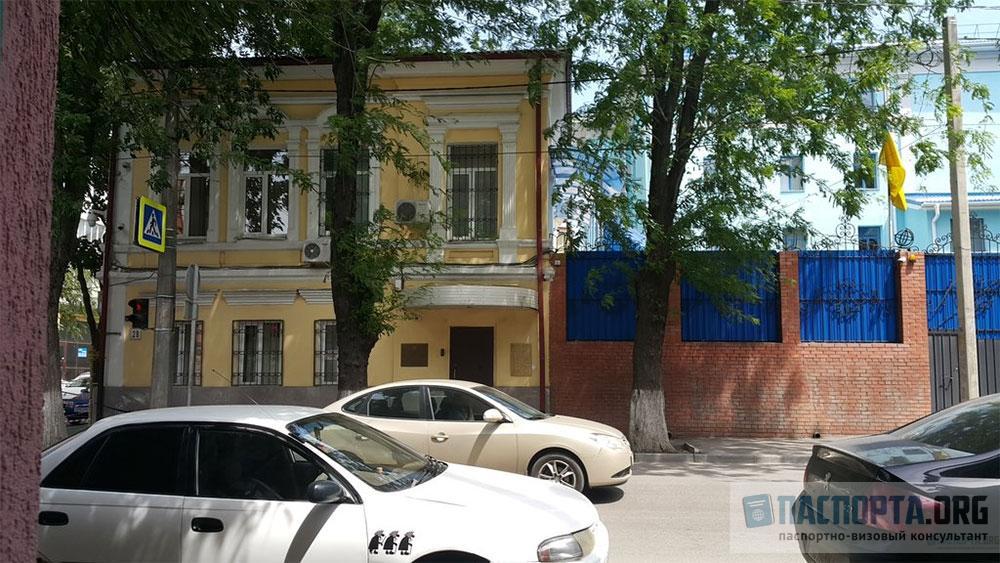Генеральное консульство Украины в Ростове-на-Дону