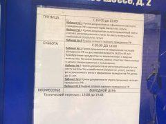 Миграционный пункт №1 ОВМ УМВД РФ по городскому округу Красногорск