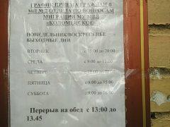 Миграционный пункт №2 ОВМ УМВД РФ по городскому округу Коломна