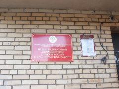 Миграционный пункт №2 ОВМ УМВД РФ по городскому округу Красногорск