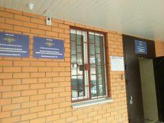 Миграционный пункт № 2 ОВМ УМВД РФ по городскому округу Воскресенск