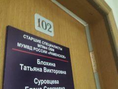 Миграционный пункт №4 ОВМ МУ МВД РФ Раменское