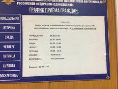 Миграционный пункт №4 ОВМ УМВД РФ по Одинцовскому городскому округу