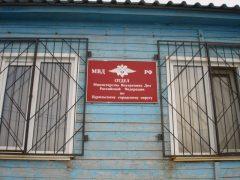 Миграционный пункт ОМВД России по Курильскому городскому округу