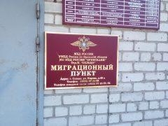 Миграционный пункт ОП «Сельцо» МО МВД РФ «Брянский»
