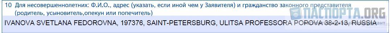 Образец заполнения анкеты на шенгенскую визу - Шаг 10