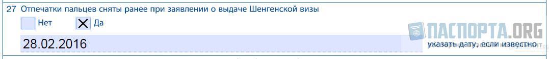 Образец заполнения анкеты на шенгенскую визу - Шаг 27