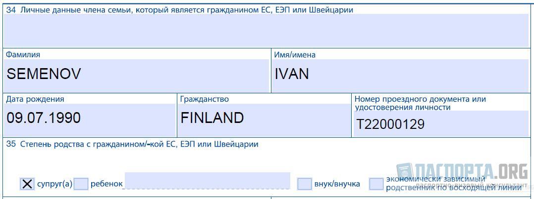 Образец заполнения анкеты на шенгенскую визу - Шаг 34, 35
