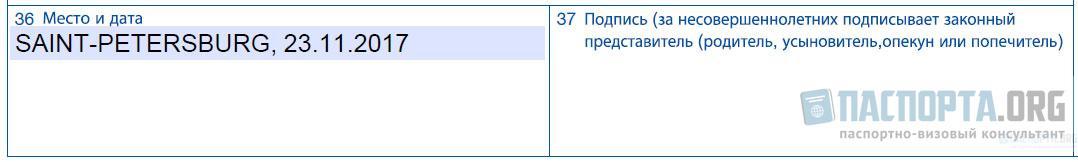 Образец заполнения анкеты на шенгенскую визу - Шаг 36, 37