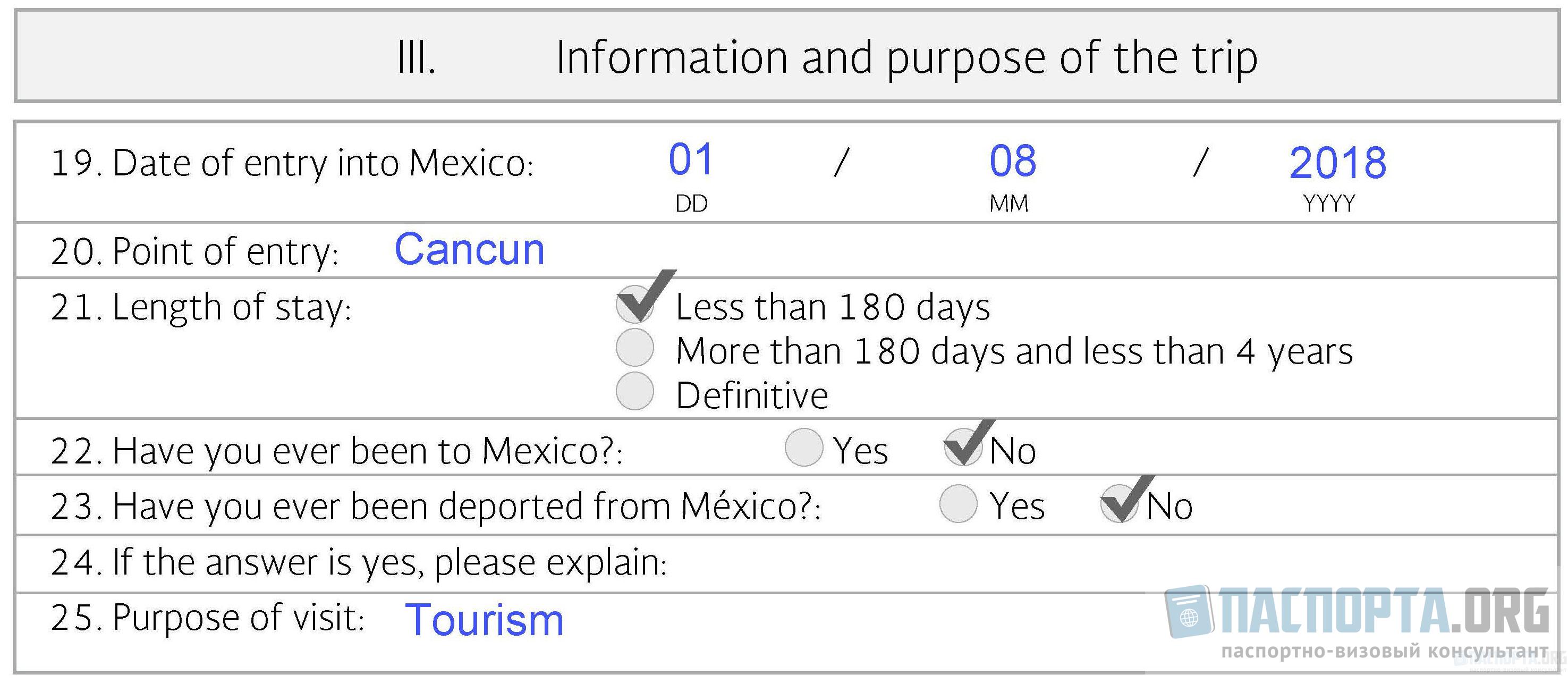 Образец заполнения анкеты на визу в Мексику - шаг 3