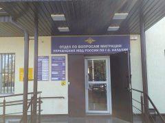 Отдел иммиграционного контроля УВМ МВД РФ по КБР