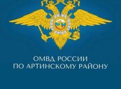 Отдел МВД России по Артинскому району